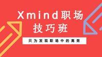 网易云课堂 思维导图xmind8/ZEN职场技巧班