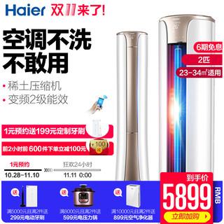 Haier 海尔 KFR-50LW/22HBA22AU1 立柜式空调 (2匹)