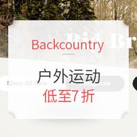 海淘活动:Backcountry 冬至折扣 户外运动专场