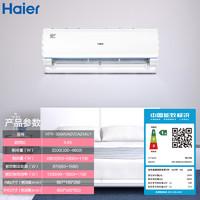Haier 海尔 KFR-35GW/A2VCA21AU1 壁挂式空调 (1.5匹)