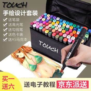 BOGELINUO 博格利诺 Touch双头油性马克笔 (80色)
