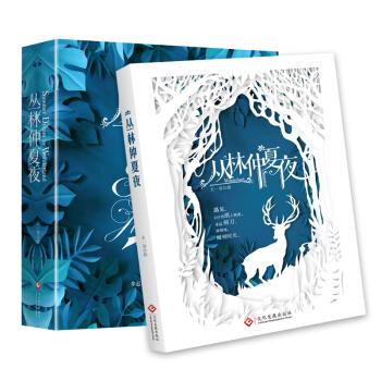 《丛林仲夏夜》手工纸雕书