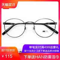 HAN汉 纯钛眼镜框架 3款可选