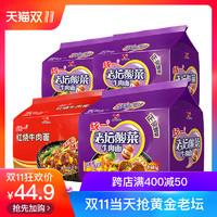 Uni-President 统一 老坛酸菜牛肉面15小包 红烧牛肉面5小包 (箱装、2609g)