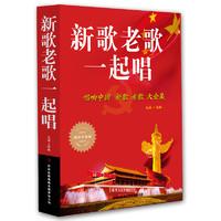 《新歌老歌一起唱 唱响中国新歌老歌大全集》