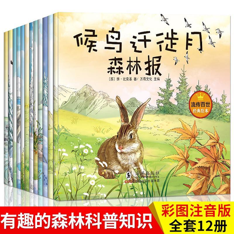 《森林报》(彩色全套12册)