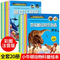 《小牛顿动物科普启蒙绘本》(全套20册)