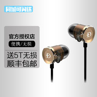 DUNU 达音科 DN-2000 入耳式HIFI音乐动圈耳机 (入耳式、褐色)