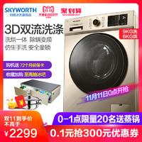 Skyworth 创维 F90MCGA 9公斤 洗烘一体机