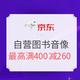 10点抢券:京东 全球好物节 自营图书音像 每满200减100,叠加满减最高满600减400