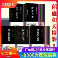 《稻盛和夫的实学》(全5册)