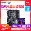 intel 英特尔 华硕Z370-P 酷睿I7 8700K盒装 (LGA 1151、 Z370、ATX标准型)