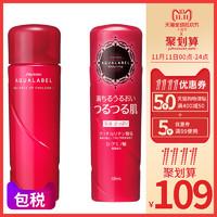 AQUALABEL 水之印 胶原保湿乳液(清爽型)130ml