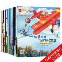 《GOGO世界旅行系列图书》(全17册)