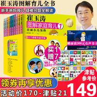 《崔玉涛图解家庭育儿》(1-10升级版套装10册)