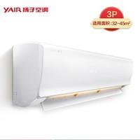 YAIR 扬子 KFRd-72GW/(7280912)aBp2-A1 3匹 变频 壁挂式空调