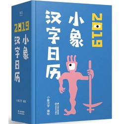 《小象汉字日历·2019》