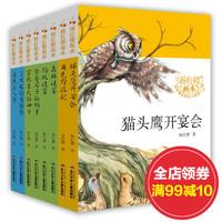 《杨红樱画本》(全套8册)