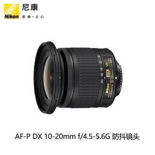 Nikon 尼康 AF-P DX 10-20mm F4.5-5.6G VR 广角变焦镜头