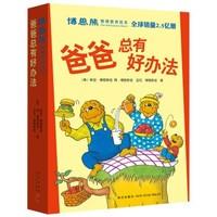 《博恩熊情境教育绘本:爸爸总有好办法》(全7册)