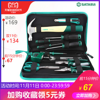 SATA 世达 DY06018  工具套装