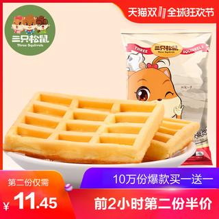 Three Squirrels 三只松鼠 小贱华夫饼 (248g)