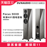 Dynaudio 丹拿 Focus 30XD 音箱 (单声道、多种颜色)