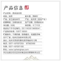 LUZHENGHAO 卢正浩 明前西湖龙井 (50g、特级、罐装)