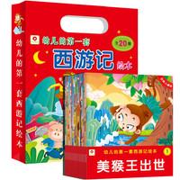 《幼儿的第一套西游记绘本》(注音版全20册)