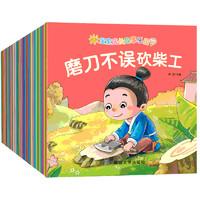《宝宝成长故事乐园:蜗牛搬家等》(全30本)