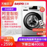 Sanyo/三洋 Radi9S 9公斤家用烘干全自动滚筒洗烘一体机洗衣机