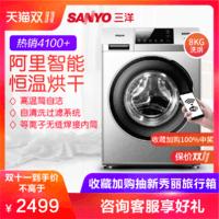 Sanyo 三洋 Radi8S 8公斤 洗烘一体机