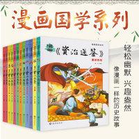 《资治通鉴》(漫画版全12册)