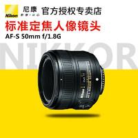 Nikon 尼康 AF-S 尼克尔 50mm F1.8G 全画幅标准定焦镜头
