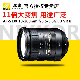 Nikon 尼康 AF-S 尼克尔 18-200mm F3.5-5.6G ED VR II APS-C画幅大变焦倍率镜头