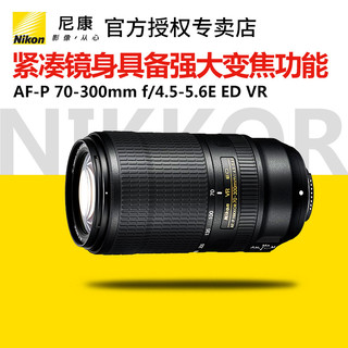 Nikon 尼康 AF-P 尼克尔 70-300mm F4.5-5.6E ED VR 全画幅中远摄变焦镜头