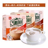 3点1刻 3盒组合 速溶奶茶粉 (100g*3盒、炭烧+港式+玫瑰、盒装、5包)