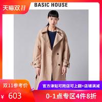 BASIC HOUSE 百家好 HSCA120A 女士纯色中长款风衣 米色 XS