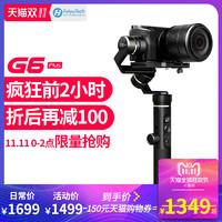 Fy 飞宇科技 G6P Plus 手持稳定器