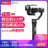 FeiyuTech 飞宇科技 G5GS手持云台