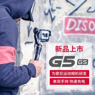 Fy 飞宇科技 G5GS 手持稳定器