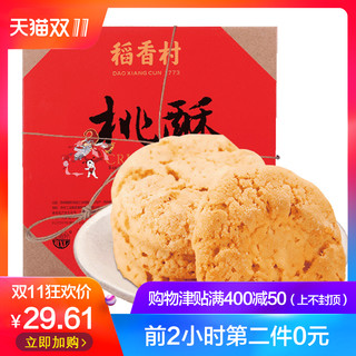稻香村 桃酥 640g