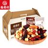 DAOXIANGCUN 稻香村 每日坚果  蔓越莓干腰果核桃蓝莓 (750g)