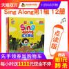 《彩虹兔 Sing Along欢唱童谣 第1辑》(平装+纸板12册)