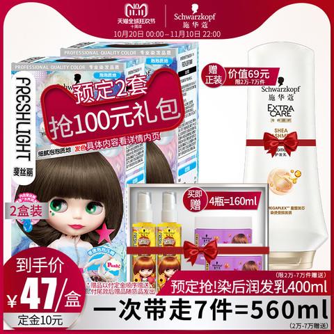 施华蔻斐丝丽泡泡染发剂抖音同款日本风染发膏正品2盒装