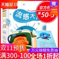 《幼儿健康知识绘本:麻疹小将+流感大人+肠肠战队+诺如小子+水痘忍者》(全5册)