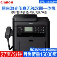Canon 佳能 MF249dw 无线黑白激光一体机 (鼓粉一体、A4幅面、黑白激光、USB连接)