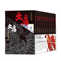《火鸟》(平装函套版全11册)