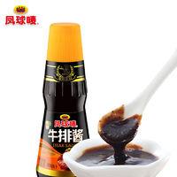 凤球唛 黑胡椒酱 (瓶装、250g)