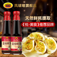 凤球唛 金标蚝油 (瓶装、250g*2)